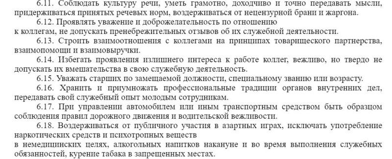 МВД кодекс этики