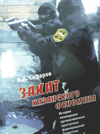 Книга Сафарова