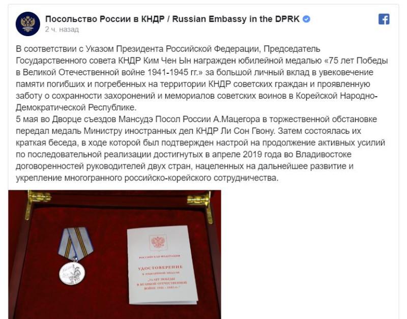 Путин наградил Ына