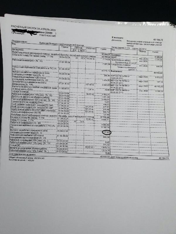 Выплата 1
