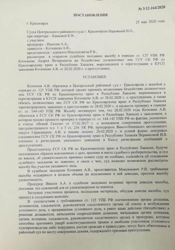 Красноярск суд 1