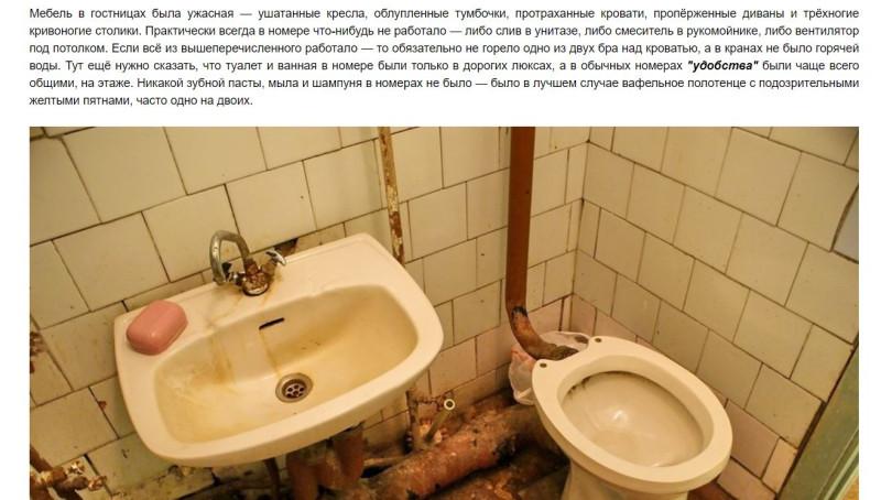 советские гостиницы