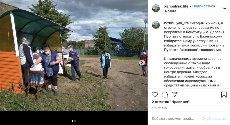 Избирком в Башкирии
