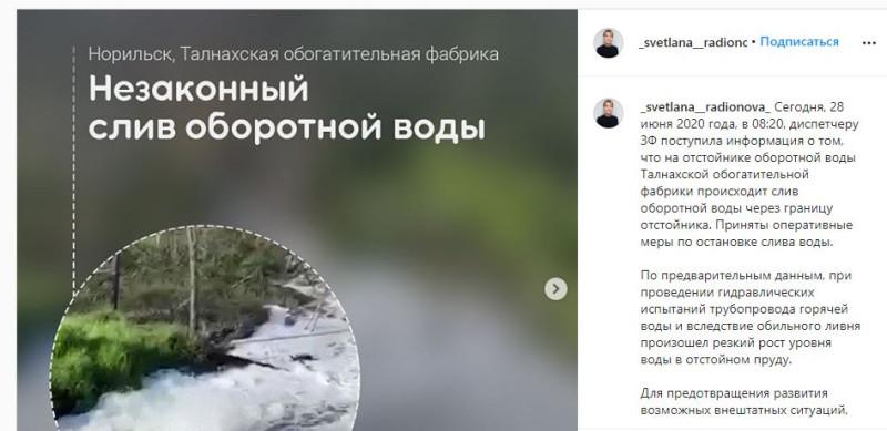 Слив Родионова
