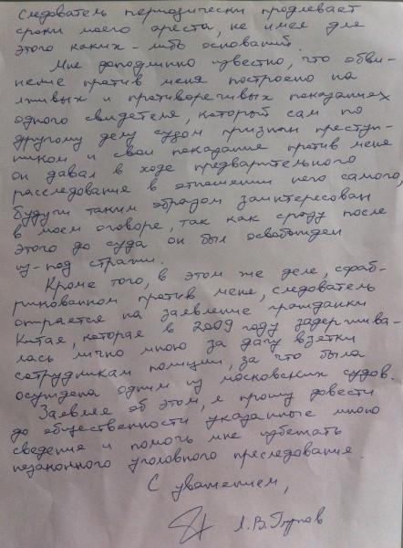 ЖЖ Письмо Льва 2