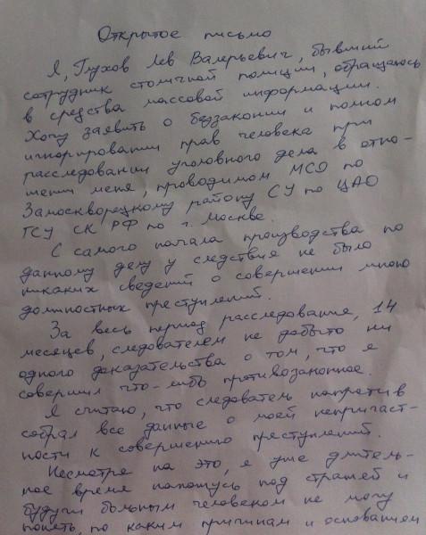 ЖЖ Письмо Льва 1