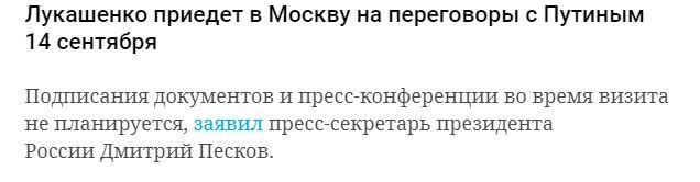 Лукашенко летит в Москву