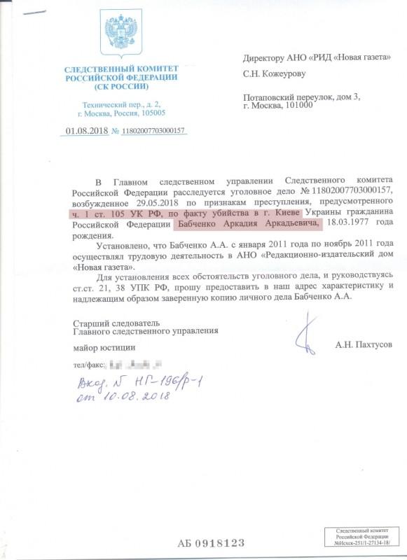 Убили Бабченко забпрос