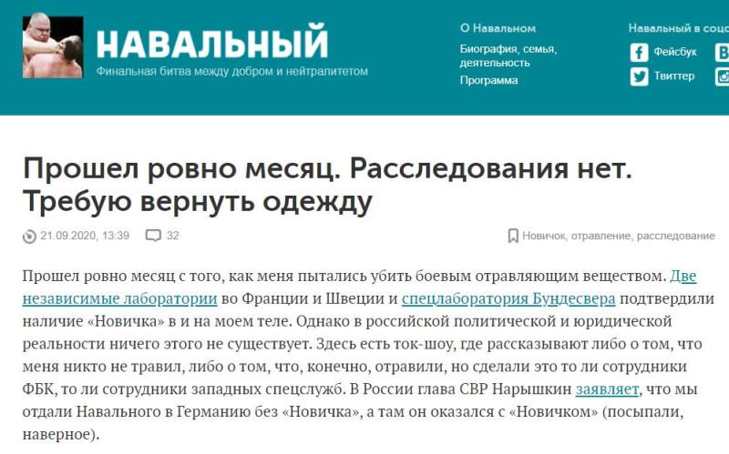 Навальный сайт