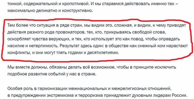 Путин поддержао Кадырова