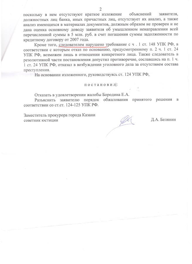 3 из прокуратуры Казани 30.09.13 001 ЖЖ