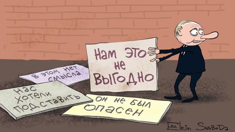 Путин нам это не выгодно