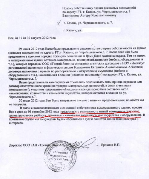 No.17 письмо по Черн от 30.08 ЖЖ