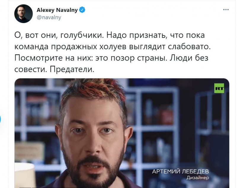 Навальный и твииттер
