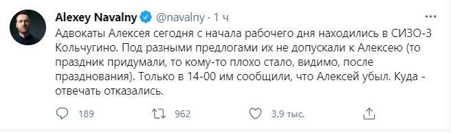 Навальный убыл