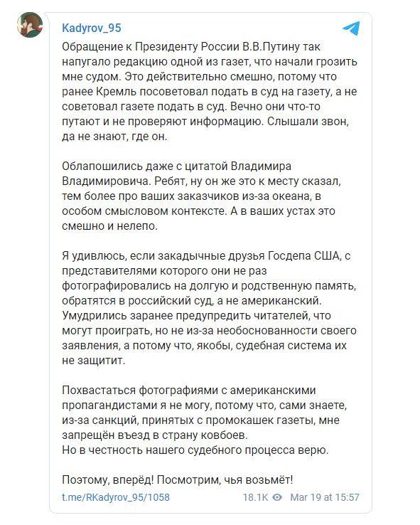 Кадыров суд
