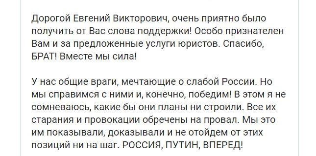 Кадыров пригожину