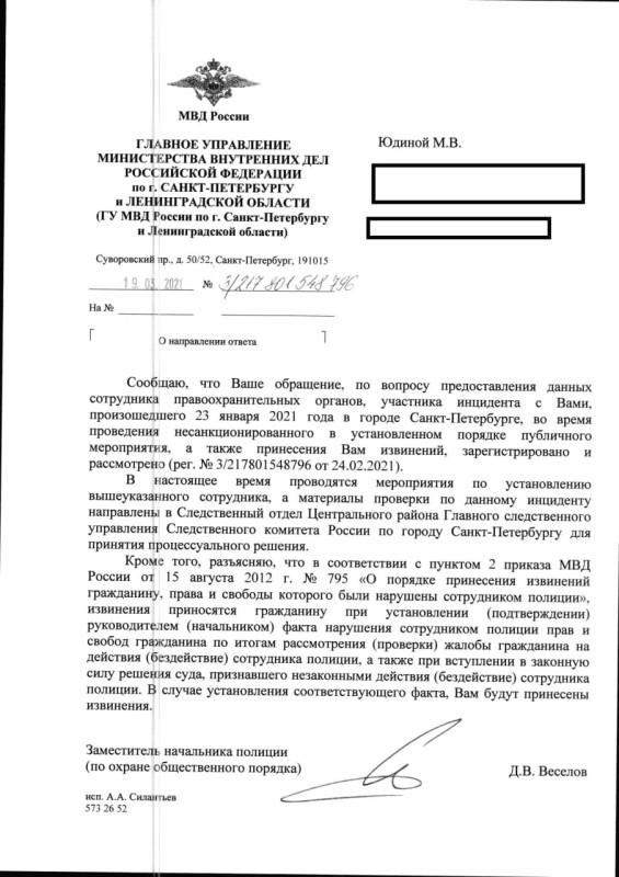МВД документ