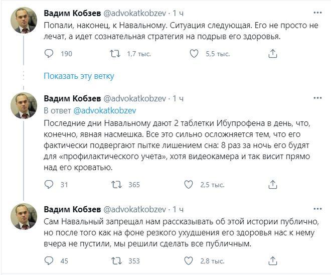 Навальный адвокат