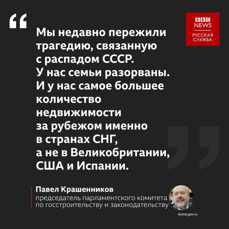 Про недвижимость чиновников в странах, входивших в СССР