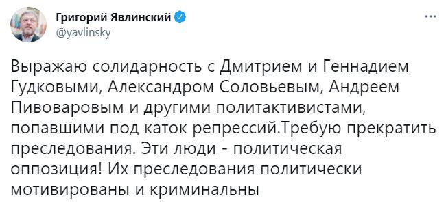 Явлинский твитт
