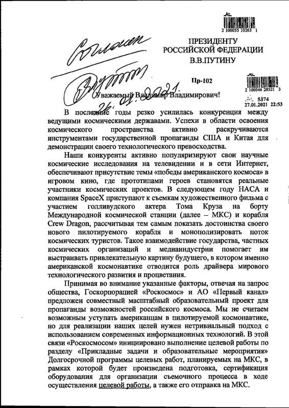 Путину письмо 1