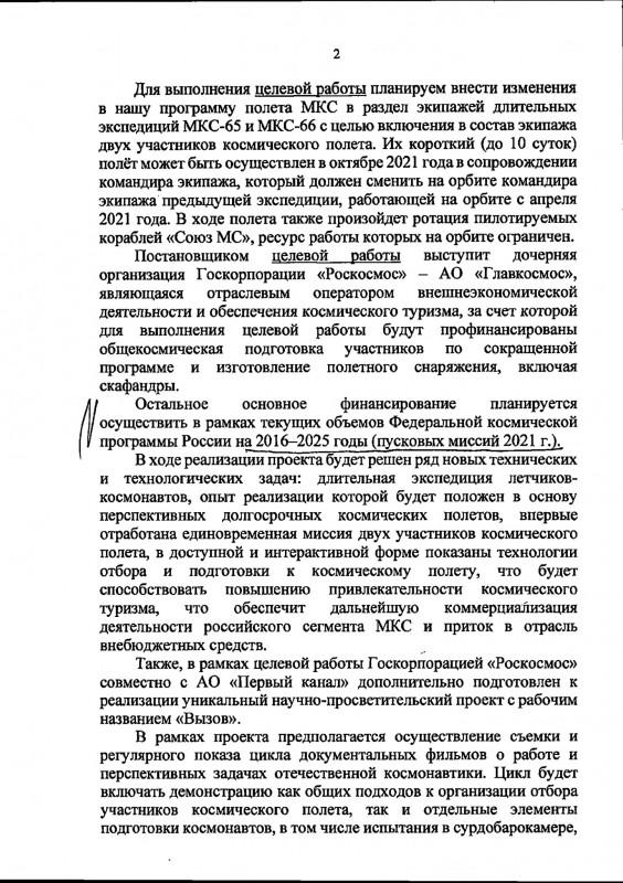 Путину письмо 2