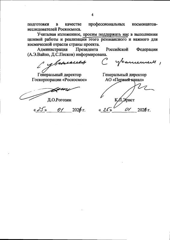 Путину письмо 4