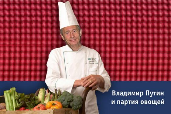 Путин и овощи