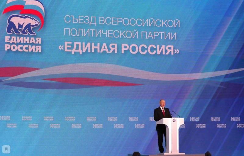Путин на сьезде