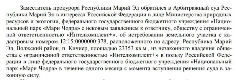 Марий Эл прокуратура АС