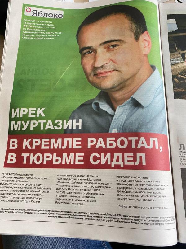 Новая газета и я
