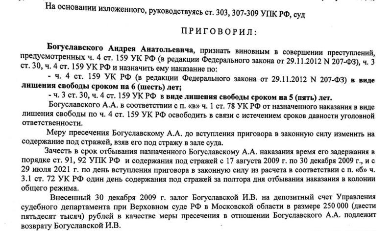 Богуслдавский приговор
