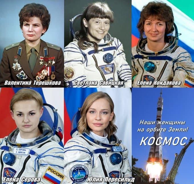 космонавтки