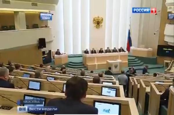 Совет Федерации 2