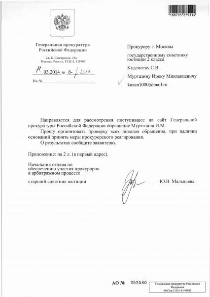 Ответ из Генпрокуратуры