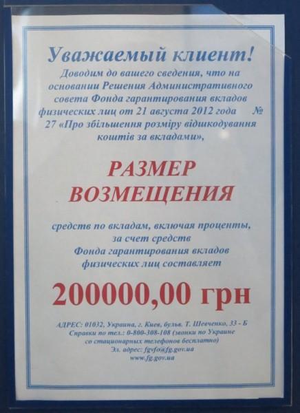 Банк компенсация