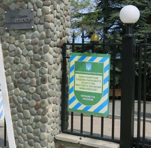 Крым Айвазовское КПП