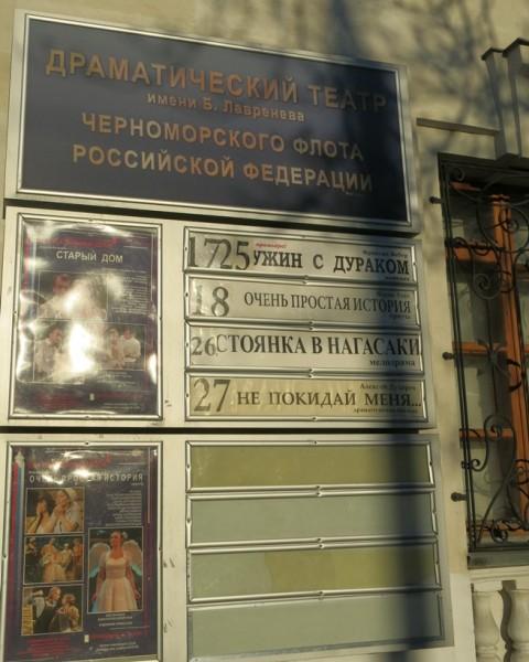 Севастополь ТЕАТР