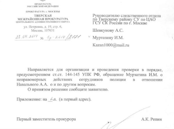 Навального перебросили в Тверское СУ ЦАО