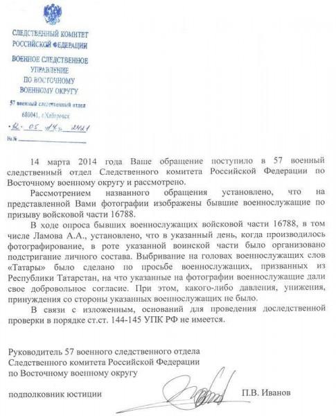 Татары ответ