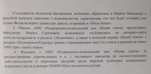 Михалков 2