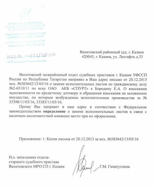 Письмо Вах МРОСП в суд
