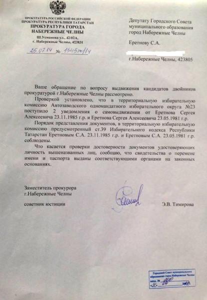 Еретнов