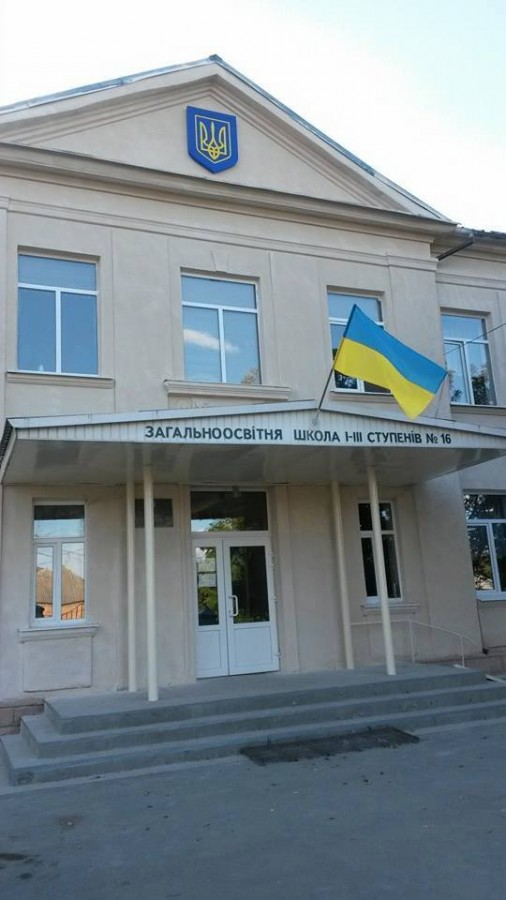 Донбасс школа
