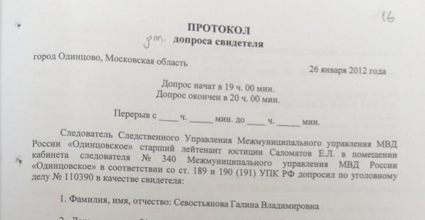 жж ТОМ 6 стр.16