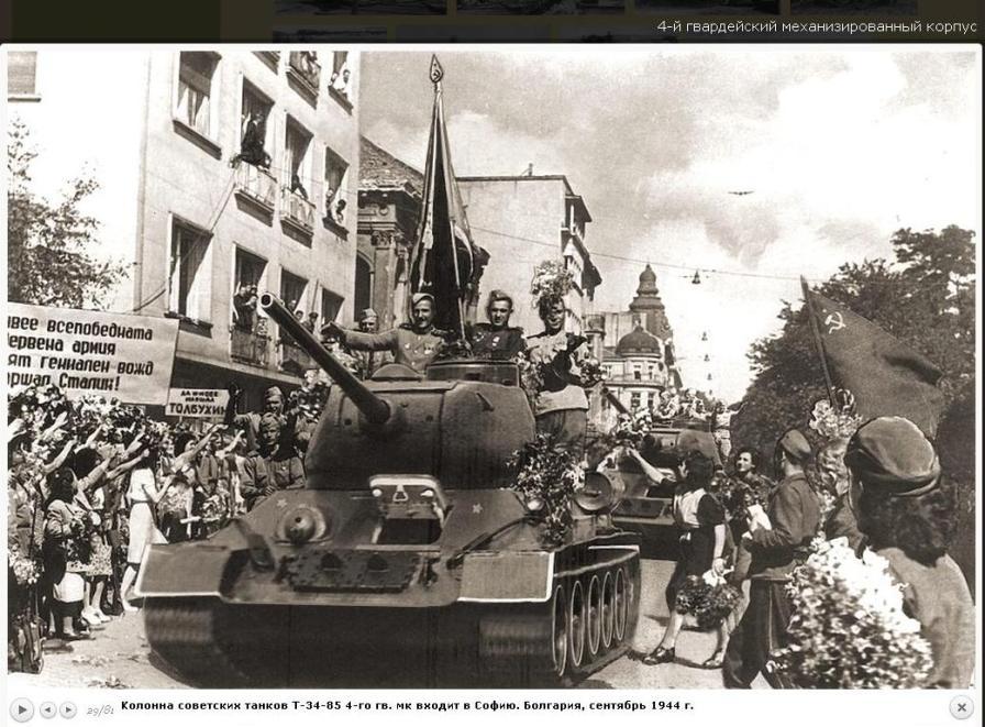София 9.09.1944