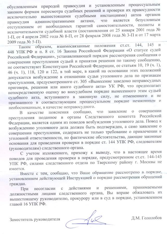 Гололобов 03