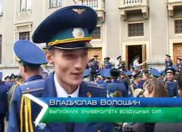 ВОЛОШИН-выпускник 2