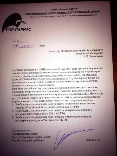 НЕМЦОВ в ФСБ про чеченцев
